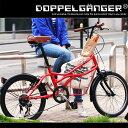 20インチ ミニベロ レッド[シマノ7段変速 カゴ 泥除け シティサイクル 自転車 ドッペルギャンガー DOPPEL GANGER]330