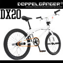 BMX ストリート 20インチ ホワイト[ペグ ハンドル 自転車 ステム ハンドル ジャイロ 自転車 ]dx20【ホワイトデー お返し】