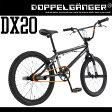 BMX ストリート 20インチ ブラック[ペグ ハンドル 自転車 ステム ハンドル ジャイロ 激安自転車 通販]dx20【新生活】