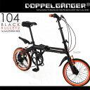 16インチ 折りたたみ自転車 ブラックオレンジ 軽量 7段変速 アルミフレーム 自転車 ドッペルギャンガー doppelganger 104