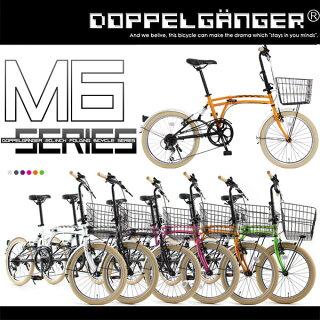 20インチ折りたたみ自転車M6[シマノ7段変速カギライトカゴ自転車ドッペルギャンガーDOPPELGANGER]