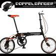 【送料無料】16インチ 折りたたみ自転車 軽量 7段変速 アルミフレーム ブルホーン カギ ライト 通販 激安自転車 ドッペルギャンガー 111