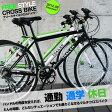 【訳あり】700C クロスバイク BGC-C70 [ シマノ6段変速 激安自転車 通販 TRAILER トレイラー]