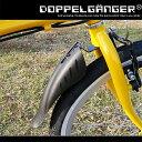 【純正】フロントマッドガード[泥除け 自転車 アクセサリー・グッズ DOPPELGANGER ドッペルギャンガー]DA031FM DA032FM