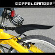【純正】リアマッドガード[泥除け 自転車 アクセサリー・グッズ DOPPELGANGER ドッペルギャンガー]DA035RM DA036RM