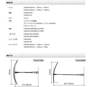 軽量マッドガード泥除けDA026MG【自転車アクセサリー・グッズDOPPELGANGERドッペルギャンガー】