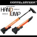 ハンドポンプ ハンディーポンプ 空気入れ 携帯ポンプ エアゲージ付き 激安自転車 通販 DOPPELGANGER ドッペルギャンガー
