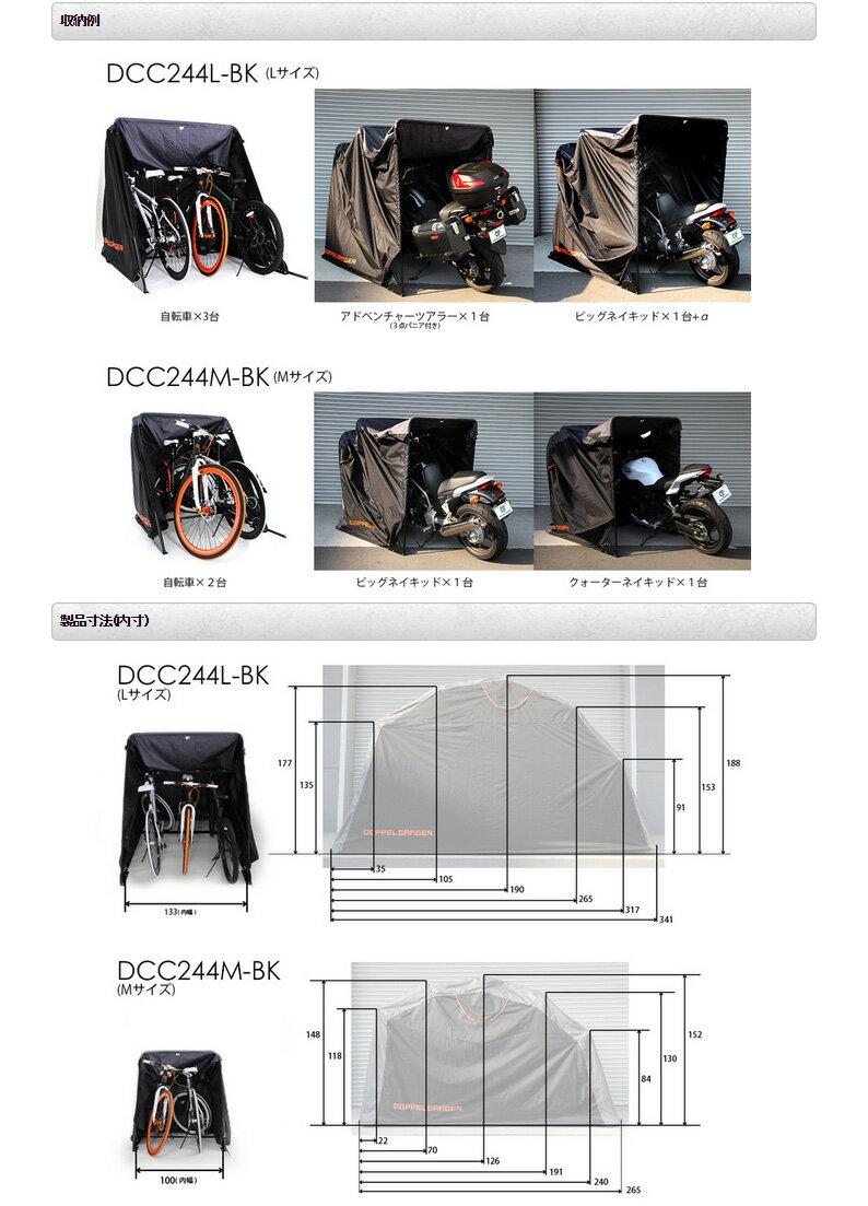 自転車の 自転車 保管 テント : テント バイクガレージ 自転車 ...