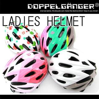 レディースヘルメット[ヘルメット自転車大人アクセサリー通販ドッペルギャンガーDOPPELGANGER]dhl270