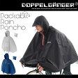 【送料無料】パッカブル レインポンチョ 自転車 レディース おしゃれ レインコート カッパ 雨具 レインウェア DOPPELGANGER ドッペルギャンガー drw134