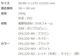 �֥�५����[�إ��åȥ�������ž�֥�����������Υɥåڥ륮���DOPPELGANGER]dhl220