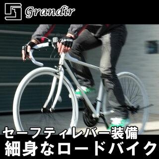700CロードバイクGrandirSensitive[シマノ21段変速セーフティーレバー自転車Raychell+レイチェルプラス]