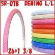 26インチ カラータイヤ DEMING L/L シティサイクル [26×1 3/8]SR-078