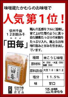 十二割麹みそ田毎(たごと)甘口【500kg】