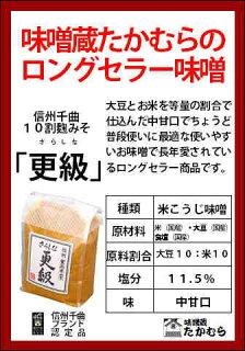10割麹みそ更級(さらしな)中甘口【500g】