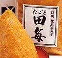 十二割麹味噌 田毎(たごと) 甘口 【1kg】 手作り ギフト みそ 味噌 長野県
