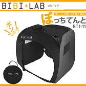 ぼっちてんと [ぼっちテント テント ワンタッチ ポップアップ コンパクト 仕切り パーテーション パーティション プライベートテント 激安 通販 ビビラボ BIBI LAB]bt1-11【新生活】