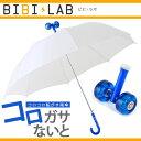 コロガサナイト[傘 レディース メンズ おしゃれ かわいい ブランド 激安 通販 ビビラボ BIBI LAB]um1-18