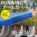 【送料無料】吸水速乾 超伸縮 アクアX アームカバー UVカット 涼しい 冷感 紫外線カット 日焼け対策 スポーツ ランニング ジョギング ロング メンズ レディース 兼用