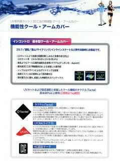 吸水速乾機能性クールアームカバー基本型【UVカット紫外線カット日焼け対策スポーツロングINCONTROインコントロ】
