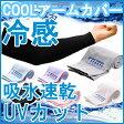 【送料無料】吸水速乾 機能性 サラサラ アームカバー 基本型 UVカット 涼しい 紫外線カット 日焼け対策 スポーツ メンズ レディース 兼用