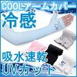 【送料無料】吸水速乾 機能性 サラサラ アームカバー 手の甲を覆う手袋型 UVカット 涼しい 紫外線カット 日焼け対策 スポーツ ロング メンズ レディース 兼用