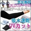 吸水速乾 機能性 サラサラ アームカバー 基本型 【UVカット 紫外線カット 日焼け対策 スポーツ メンズ レディース 兼用】
