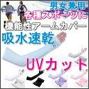 吸水速乾 機能性 サラサラ アームカバー 手の甲を覆う手袋型 【UVカット 紫外線カット 日焼け対策 スポーツ ロング メンズ レディース 兼用 】