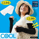 【送料無料】UVフィットアームカバー UVカット 紫外線カット 日焼け対策 涼しい メンズ レディース 兼用 腕カバー ロング 吸水速乾
