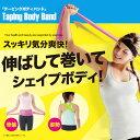 【送料無料】ゴムバンド トレーニング ストレッチ フィットネス テーピングボディバンド