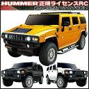 RC HUMMER H2 SUV ハマー 1/24[ラジコン 正規ライセンス] 子供 小学生