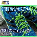 【送料無料】結ばない靴ひも キャタピラン[伸びる靴紐 ゴム 丸 子供 蛍光 シューレース スニーカー]caterpyrun