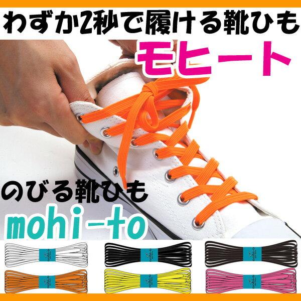 伸びる靴ひもモヒートmohi,to平紐タイプ[靴紐ゴム丸シューレース