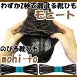 【送料無料】伸びる靴ひも モヒート mohi-to 丸紐タイプ [伸びる靴紐 靴ひも ゴム メール便 ビジネス ブラウン 丸 シューレース ビジネスシューズ]mhb65