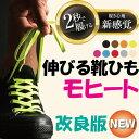 【改良版・送料無料】伸びる靴ひも モヒート 100cm 12...