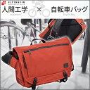【送料無料】バイシクルメッセンジャー[自転車バッグ 鞄 サイクルバッグ サイクルリュック ショルダー 自転車 アクセサリー・グッズ FLYINGFIN]4-521