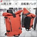 【送料無料】バイシクルロールリュック[自転車バッグ 鞄 サイクルバッグ サイクルリュック ショルダー 自転車 アクセサリー・グッズ FLYINGFIN]4-522