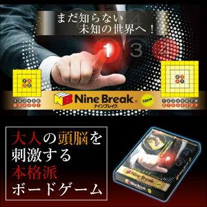 【正規品】ナインブレイク 8×8 NineBreak [IQパズル