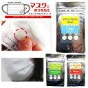 マスク用 アロマ シール 30枚入り 冷感 日本製 クール ミント 100%天然 精油 熱中症 ピタッとアロマS リラックス 認知症 マスク アロマテラピー