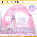 テント 室内 大人 天蓋 カーテン 保温テント ベッド 蚊帳 シングル ゆめみたいにかわいいベッド天蓋 bibilab btc-100w-pk