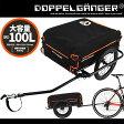 サイクルトレーラー バイクトレーラー 自転車 折りたたみ リヤカー キャリートラック 台車ドッペルギャンガー DOPPELGANGER dcr307