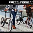 20インチ 折りたたみ自転車 シマノ7段変速 軽量 自転車 プロムナード ドッペルギャンガー doppelganger 250 【バレンタイン】
