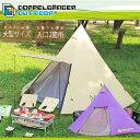 最大8人が就寝可能。キャンプ場で注目度No1のビッグワンポールテント。