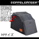 【送料無料】Mサイズ サイクルテント サイクルハウス バイクテント バイクガレージ 自転車置き場 屋根 簡易 自転車 ストレージバイクシェルター2 dcc374m