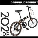 20インチ 折りたたみ自転車 シマノ7段変速 軽量 アルミフレーム 自転車 ドッペルギャンガー 202