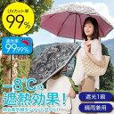 ショッピング日傘 折りたたみ 日傘 折りたたみ 完全遮光 uvカット 遮熱 折りたたみ 軽量 コンパクト かわいい Fortuna 晴雨兼用 折りたたみ遮熱日傘