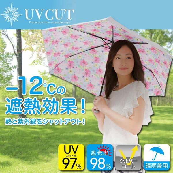 日傘 折りたたみ 完全遮光 uvカット 遮熱 折りたたみ 軽量 コンパクト かわいい 晴雨兼用 折りたたみ シルバーコート日傘(花柄)