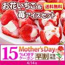 母の日 【 送料無料 】お花のようないちごアイス&苺アイスクリームセット (短冊の