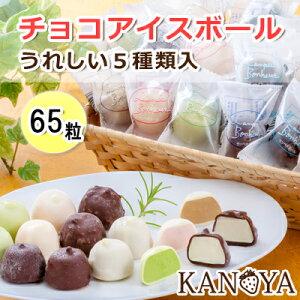 チョコアイスボールセット