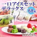 アイス ギフト 【送料無料】一口アイスクリームセットデラック...